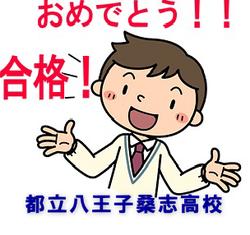 12月模試 D判定 からの逆転合格!