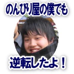 都立狛江高校合格体験記